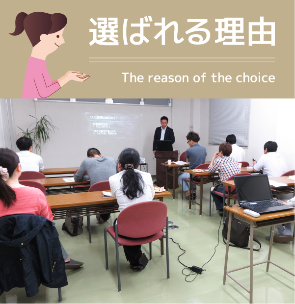 選ばれる理由:The reason of the choice